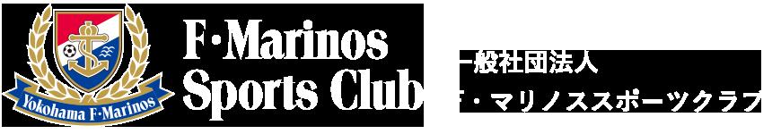 一般社団法人 F・マリノススポーツクラブ