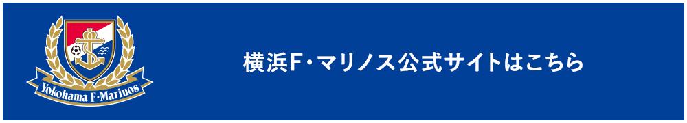 横浜F・マリノス公式サイトはこちら