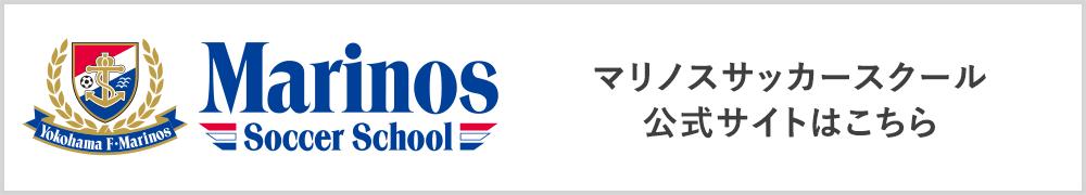 マリノスサッカースクール公式サイトはこちら